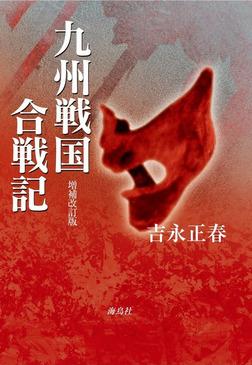 九州戦国合戦記 増補改訂版-電子書籍