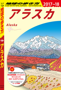 地球の歩き方 B15 アラスカ 2017-2018-電子書籍