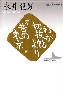 わが切抜帖より 昔の東京-電子書籍