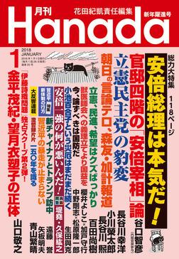 月刊Hanada2018年1月号-電子書籍