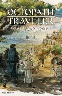 小説 OCTOPATH TRAVELER(オクトパストラベラー) ~八人の旅人と四つの道草~(GAME NOVELS)