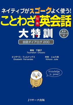 ネイティブがスゴークよく使う/ことわざ引用英会話/大特訓-電子書籍
