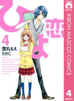 ひよ恋 4-電子書籍