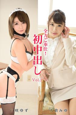 全力ご奉仕!初中出し Vol.2 / 大倉みゆ&白咲ゆず-電子書籍