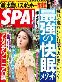 週刊SPA!(スパ) 2019年 7/2 号 [雑誌]