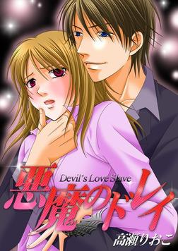悪魔のドレイ(1)-電子書籍