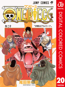ONE PIECE カラー版 20-電子書籍