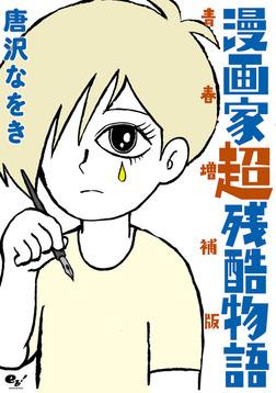 漫画家超残酷物語 青春増補版-電子書籍