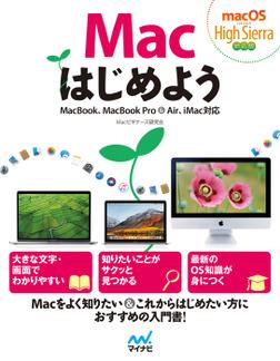 Macはじめよう macOS High Sierra対応版-電子書籍