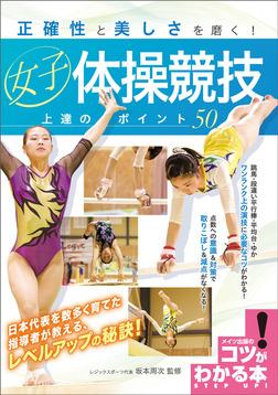 正確性と美しさを磨く!女子体操競技 上達のポイント50-電子書籍