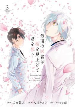 最後の医者は桜を見上げて君を想う 第3巻-電子書籍