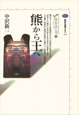 熊から王へ カイエ・ソバージュ(2)-電子書籍