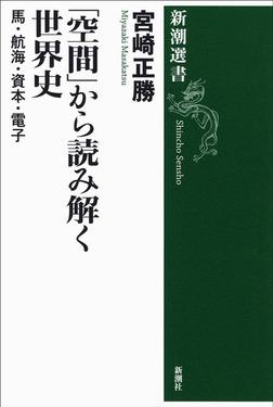 「空間」から読み解く世界史―馬・航海・資本・電子―-電子書籍