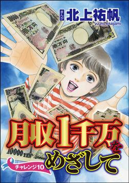 月収1千万をめざして(分冊版) 【第10話】-電子書籍
