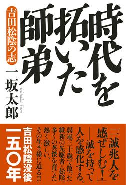 時代を拓いた師弟:吉田松陰の志-電子書籍