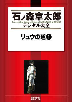 リュウの道(1)-電子書籍