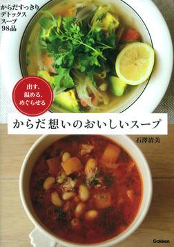 からだ想いのおいしいスープ 出す、温める、めぐらせる-電子書籍