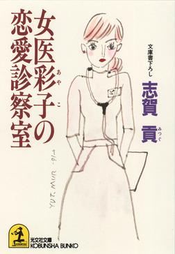 女医彩子の恋愛診察室-電子書籍