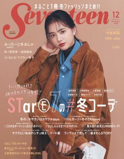 Seventeen 2020年12月号-電子書籍