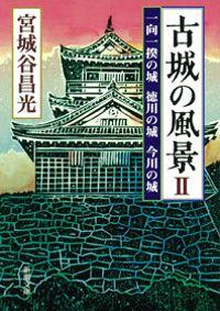 古城の風景II―一向一揆の城 徳川の城 今川の城―