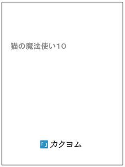 猫の魔法使い10-電子書籍