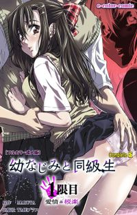 【フルカラー成人版】幼なじみと同級生 1限目 Complete版