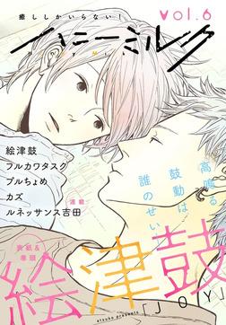 ハニーミルク vol.6-電子書籍