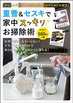 重曹&セスキで家中スッキリお掃除術-電子書籍