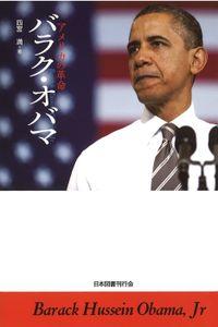 バラク・オバマ : アメリカの革命