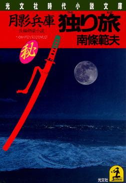 月影兵庫 独り旅-電子書籍
