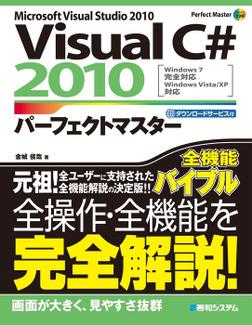 VisualC# 2010 パーフェクトマスター-電子書籍