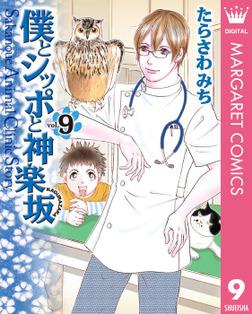 僕とシッポと神楽坂(かぐらざか) 9-電子書籍
