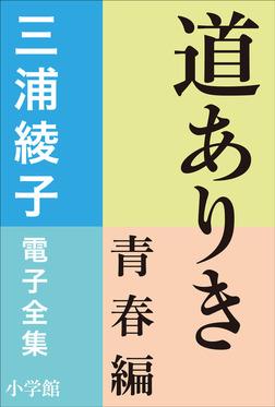 三浦綾子 電子全集 道ありき 青春編-電子書籍