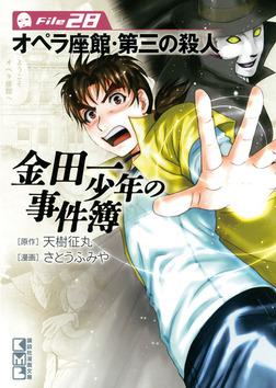 金田一少年の事件簿 File(28)-電子書籍