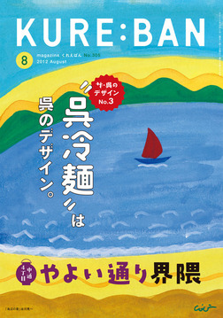 KURE:BAN 2012年8月号-電子書籍
