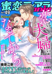 蜜恋ティアラMania恋は夫婦になってから Vol.49