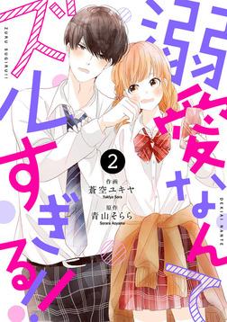 noicomi溺愛なんてズルすぎる!! 2巻-電子書籍