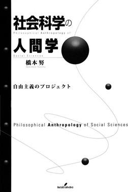 社会科学の人間学 : 自由主義のプロジェクト-電子書籍