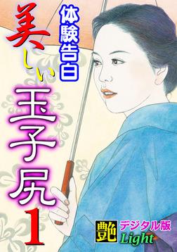【体験告白】美しい玉子尻01 『艶』デジタル版Light-電子書籍