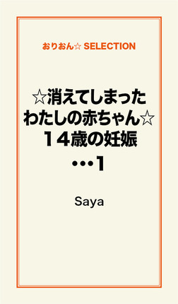 ☆消えてしまったわたしの赤ちゃん☆14歳の妊娠・・・1-電子書籍