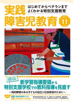 実践障害児教育2017年11月号-電子書籍