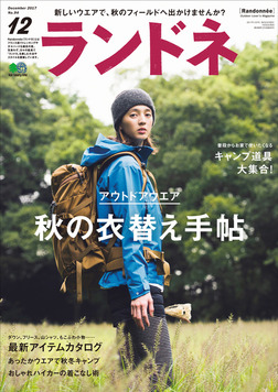 ランドネ 2017年12月号 No.94-電子書籍