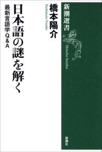 日本語の謎を解く―最新言語学Q&A―