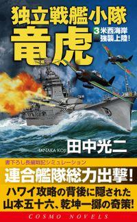 独立戦艦小隊竜虎(3)米西海岸強襲上陸