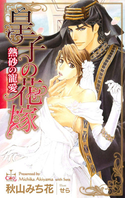 皇子の花嫁-熱砂の寵愛-【特別版】-電子書籍