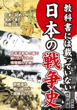 日本人が知らない日本の戦争史-電子書籍