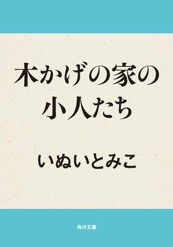 木かげの家の小人たち-電子書籍