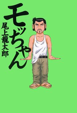 モッちゃん  1巻-電子書籍
