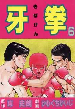 牙拳6-電子書籍