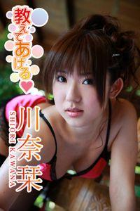川奈栞 「教えてあげる」 ~ロリ顔・Gカップ!インテリ才女の裏の顔~